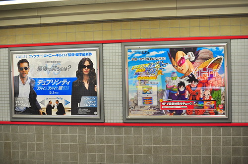 Dragon Ball Kai Nintendo DS video game