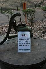 凍ってませんでした(Well at Shikinomori park, Japan)