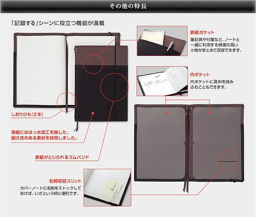 KOKUYO SYSTEMIC 工作用筆記本細節說明。