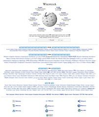 Www.wikipedia.org_screenshot
