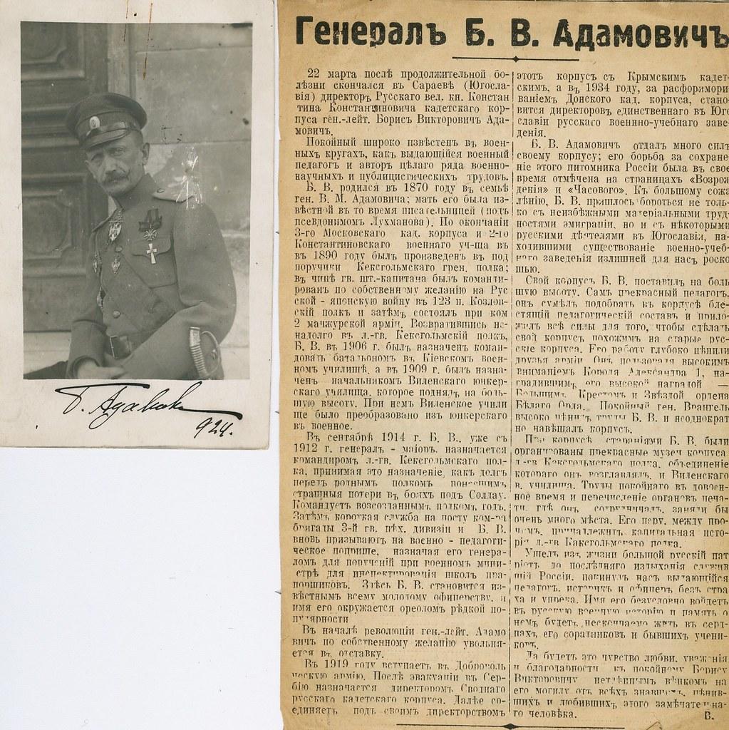 Генерал Адамович