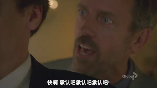 House:快承認你不能沒有我!