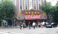 Cathay Cinema for the Shanghai International F...