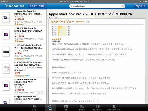 amazon mobile JP4