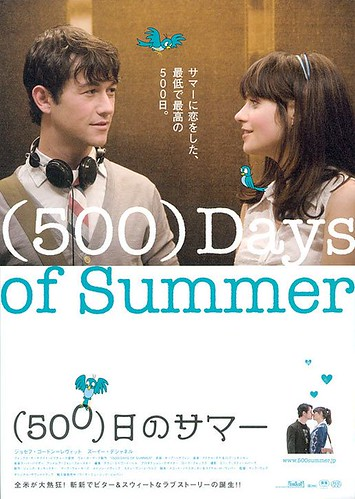 (500) Days of Summer (2009) Japanese
