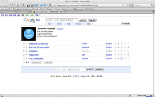 Google Music China
