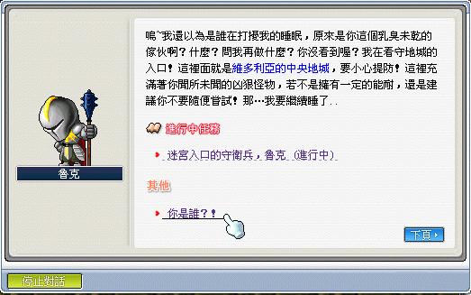【攻略】V115版決戰鬼盜船改版任務! @新楓之谷 哈啦板 - 巴哈姆特