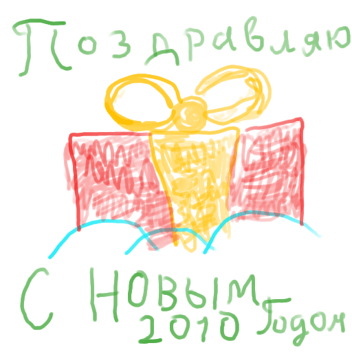 hny2010 by lgb