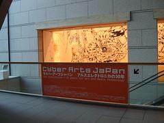 Cyber Arts Japan サイバーアーツジャパン―アルスエレクトロニカの30年