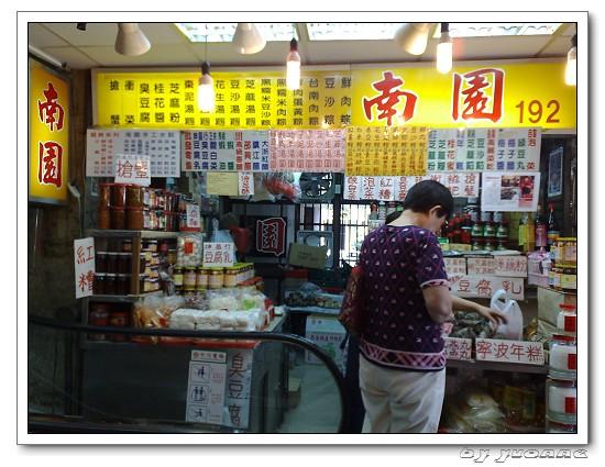 南門市場買粽子‧「南園」「合興」「憶長御坊」 @ 幸‧福‧國‧度‧實‧驗‧室 :: 痞客邦
