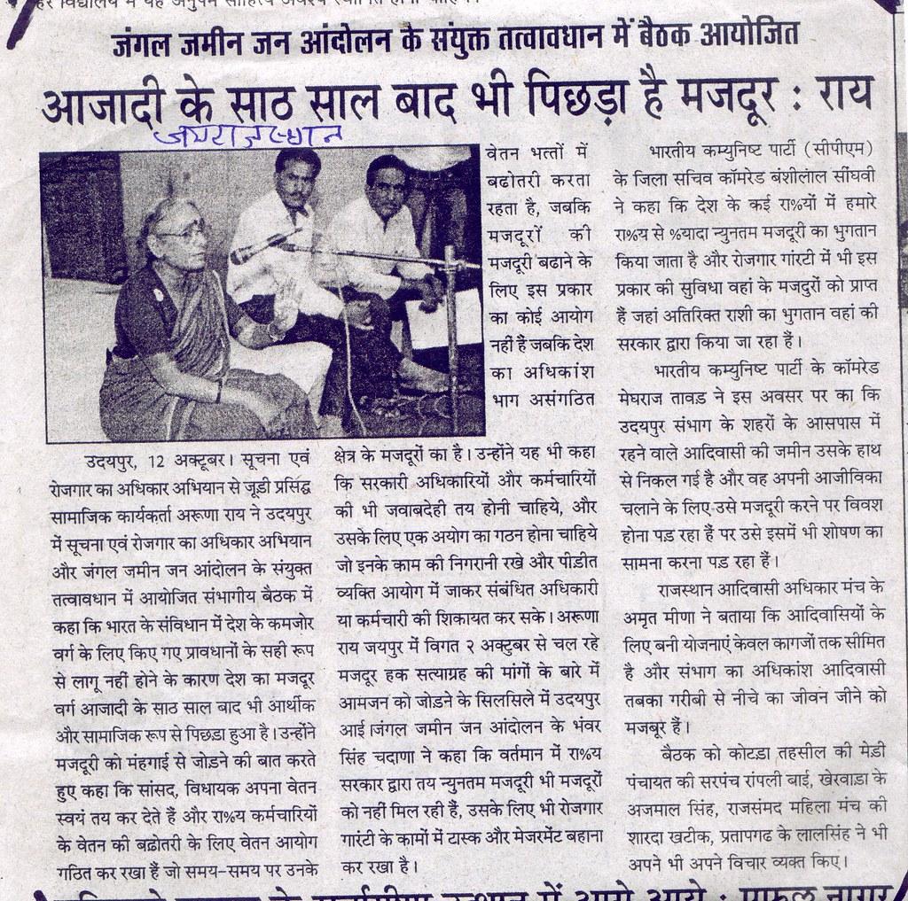 Jai Rajasthan - 13 Oct 2010 - Azaadi ke saat saal baad bhi pichda hai mazdoor - Roy