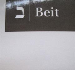 Brane Mozetic, Storia perduta, Beit 2010; progetto grafico di gfcl, immagine di cop.: Foum el-Oued, ©Elio Germani 2010; cop. (part.), 3