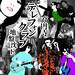 「高円寺テレフォンクラブ」<br/>地盤沈下<br/>DVD / 2010.6.12<br/>CALL AND RESPONSE RECORD<br/>