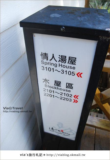 【泰安溫泉】再遊敗犬女王景點~湯悅溫泉會館-Via's旅行札記