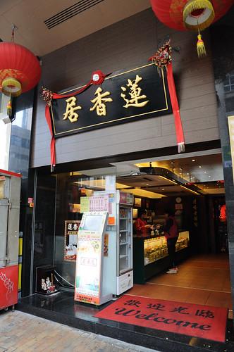 Eliza's blogger: 2010.1.2蓮香居.西港城.中環趴趴走
