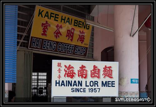 2010.03.14 Guan Yim Deng Lor Mee @ Penang-6