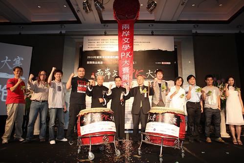 起點中文網與城邦原創合辦「兩岸文學PK大賽」 數位時代