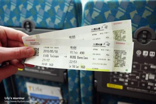 在7-11取的票是長這樣,長條形的。踏上歸途了。