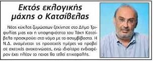 ΕΚΤΟΣ ΕΚΛΟΓΙΚΗΣ ΜΑΧΗΣ Ο κ. ΚΑΤΣΙΒΕΛΑΣ