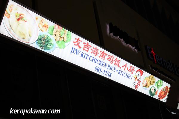 Jew Kit Chicken Rice Kitchen