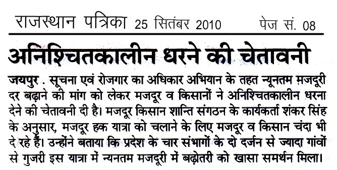 Rajsthan Patrika  - 25 Sep 2010 - Warning about an indefinite protest