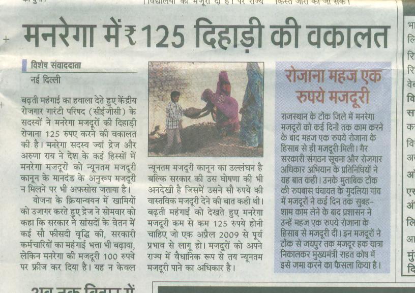 Hindustan - 28 Sep 2010 - Manrega mein Rs. 125 dihadee ki vakalat
