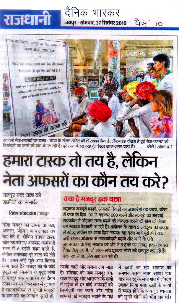 Dainik Bhaskar - 27 Sep 2010 - The work that we do is measured, but who measures the work that politicians and bureaucrats do?