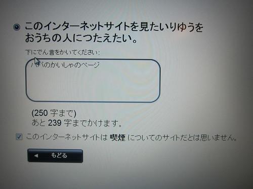 ノートンオンラインファミリー