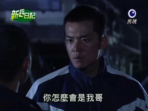 [腐兵日記]孫排長X羅剛(BL注意) @ 文ちゃん的爆漿吐司 :: 痞客邦
