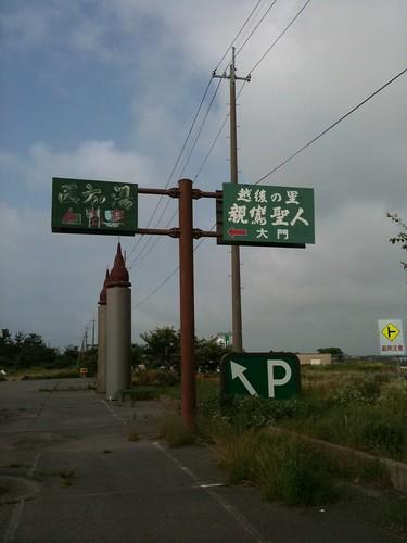駐車場入口の看板