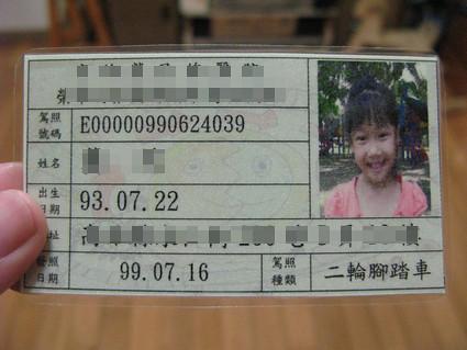 yoyo人生中第一張駕照(5.11ys)