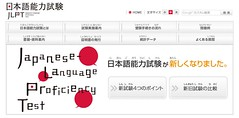 New Offical Website of The Japanese Language P...