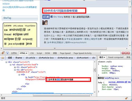 Firebug-html編輯.png