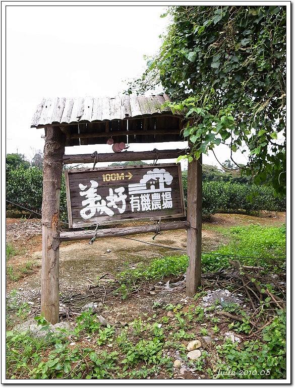(龍潭)美好有機農場 @ 小桃。Julia。 :: 痞客邦