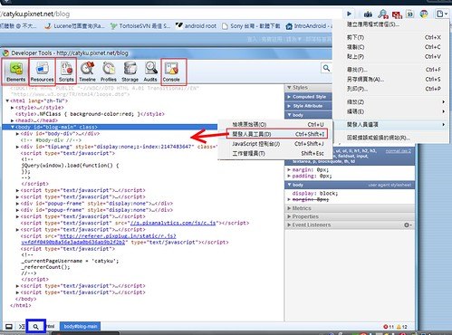 chrome開發人員工具1.png