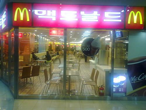 Bulgogi Burger de Mc Donald's en Corea del Sur.