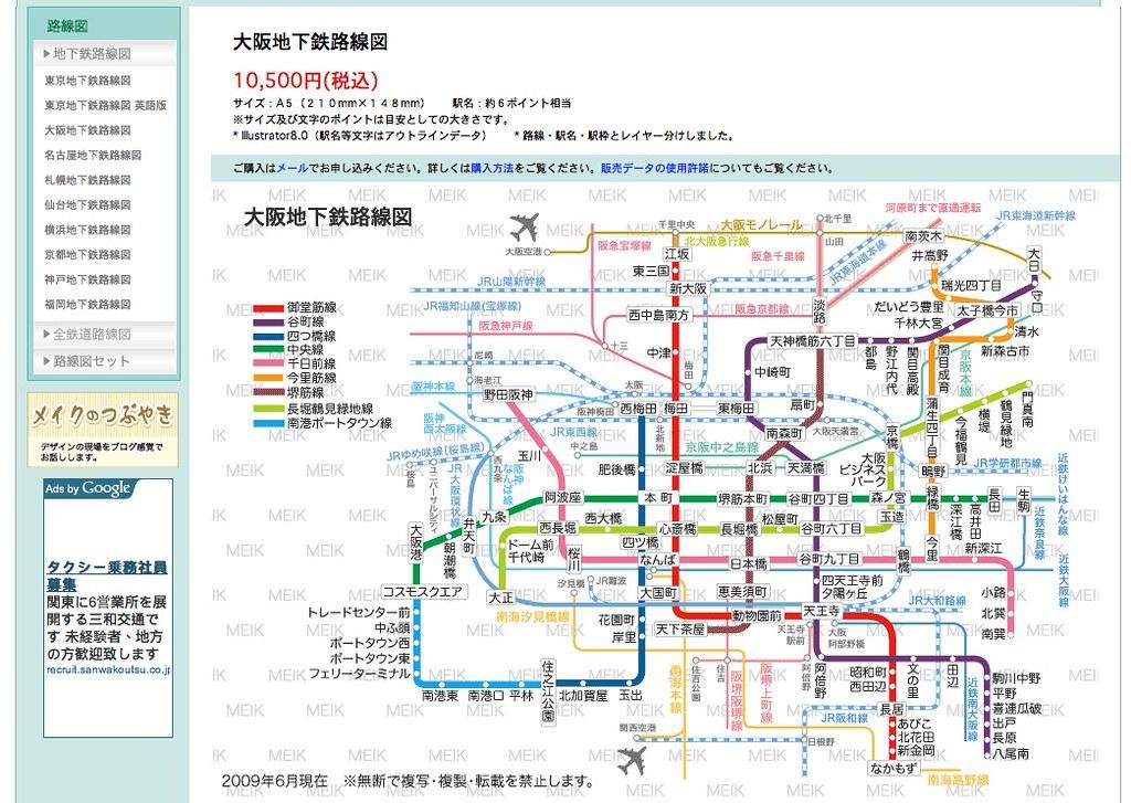 日本關東私鐵路線圖 路線- 日本關東私鐵路線圖 路線 - 快熱資訊 - 走進時代