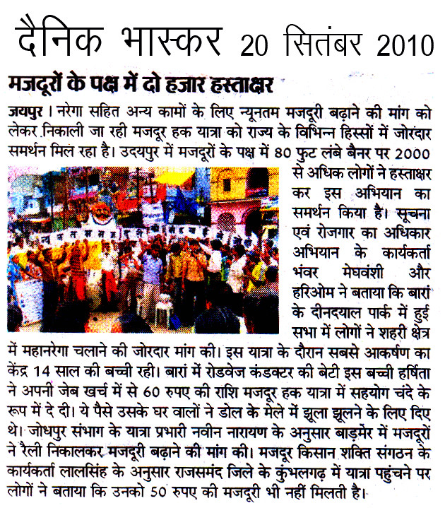 Dainik Bhaskar - 20 Sep 2010 - Two thousand signatures supporting labourers