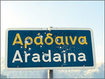 aradaina αράδαινα
