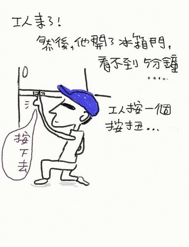 冰箱漏水事件 @ CoCo 圖文 生活 手作 :: 痞客邦