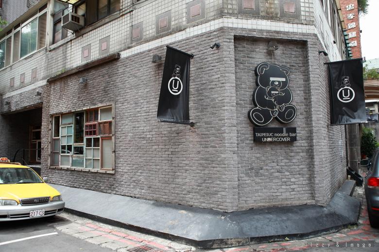 [CAFE] 臺北東區.undercover / TAIPEIUC Noodle Bar 服飾店裡的茶酒沙龍 @ i z z y m o o n 8 0 :: 痞客邦