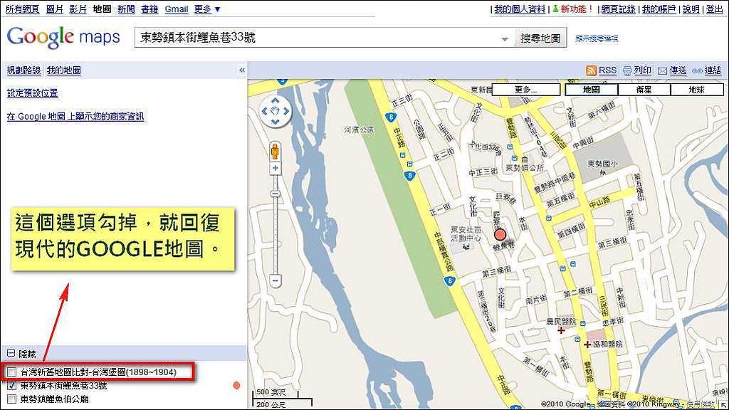 google地圖與歷史地圖(臺灣堡圖)的古今比對 - 介紹中研院數位典藏作的google地圖小工具 & 世偉天空 - sware1786 ...