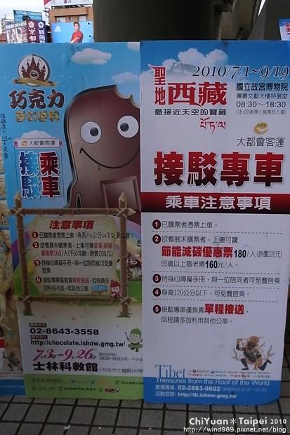 西藏展04.JPG