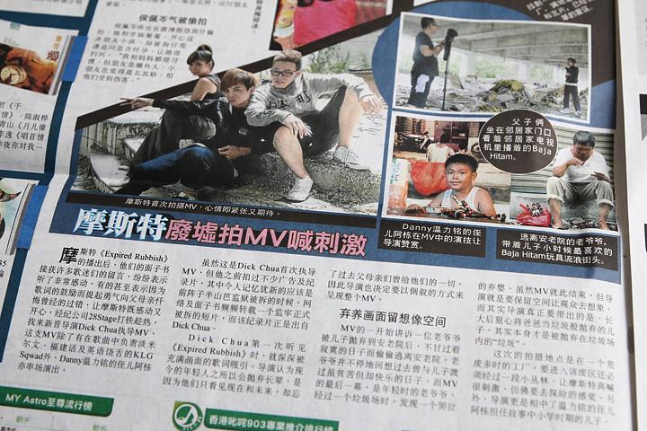 D1 PRODUCTION: 03/08 星洲日報。娛樂版