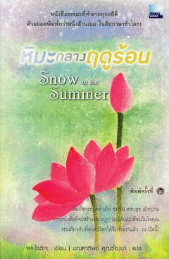 snow-in-the-summer