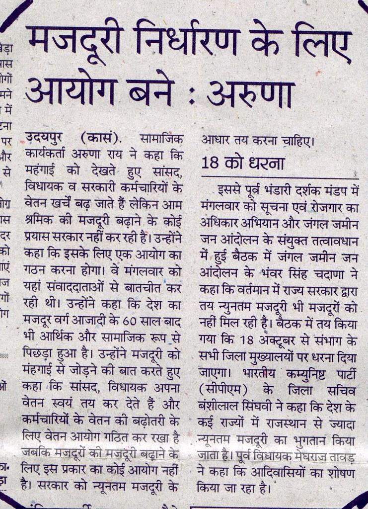 Rajasthan Patrika - 13 Oct 2010 - Mazdoori nirdharan ke liye aayog bane - Aruna