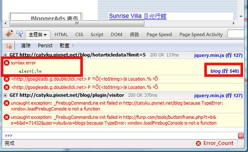 Firebug-控制台-Script錯誤.png