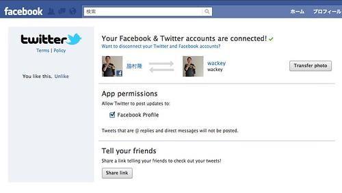 FacebookとTwitter連携