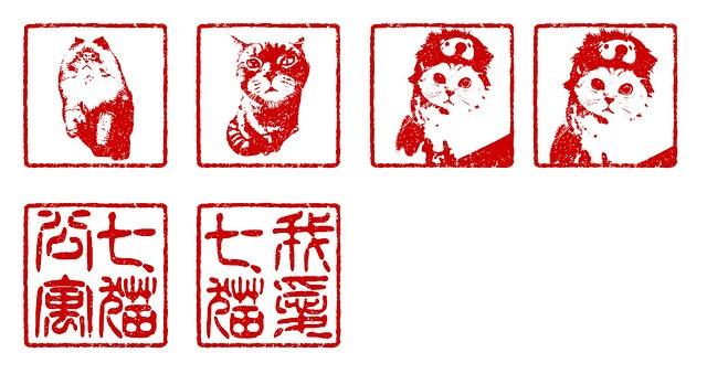 七猫印彙整1