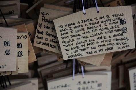 Good luck messages, Meiji Shrine